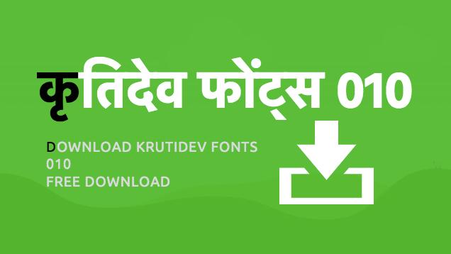 Kruti Dev 010 Font Download FREE